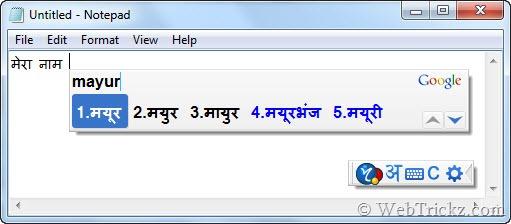 google-transliteration_IME
